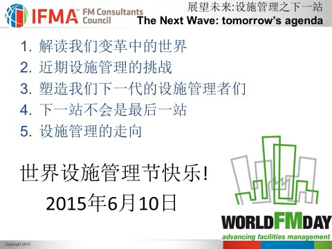 WorldFM-Day2015-01-Chinese-2015-06-10_012